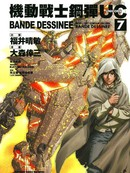 机动战士钢弹UC BANDE DESSINEE
