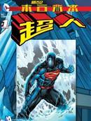 新52末日未来:超人