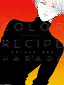 秘爱色谱color recipe
