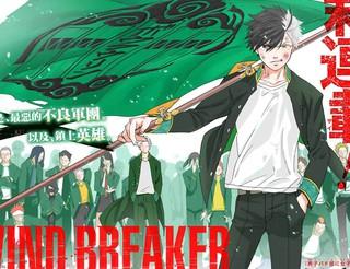 WIND BREAKER漫画1
